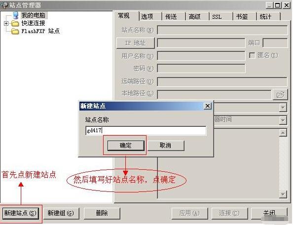 在站点管理器里,填写ftp地址,ftp帐号和ftp密码,点 ...