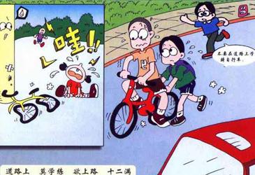 交通安全漫画图