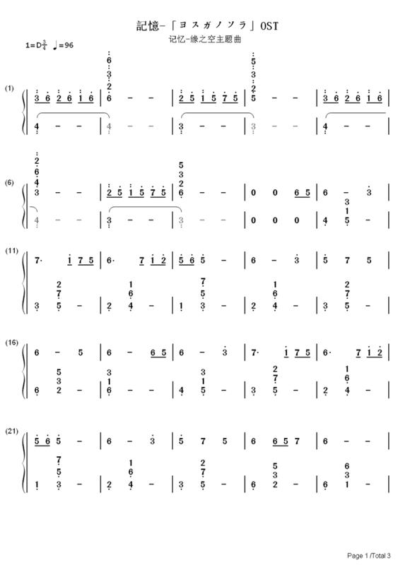 缘之空插曲记忆简谱_【求数字钢琴简谱】缘之空的记忆_百度知道