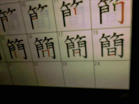 典,有日语中汉字的写法笔顺,跟课本上有点不一样,能按照那个笔