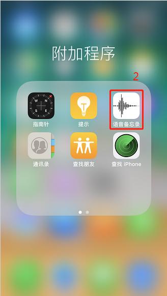 苹果手机或ipad有录音功能吗?
