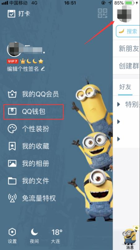 用手机开通超级qq_QQ里有Q币,怎么用手机QQ充黄钻,会员_百度知道