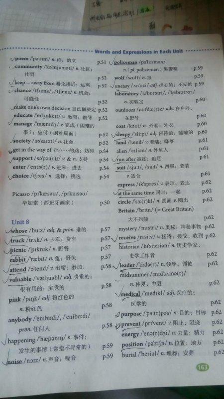 九年级上册英语提纲_求九年级上册英语单词表,人教版,最好是图片_百度知道