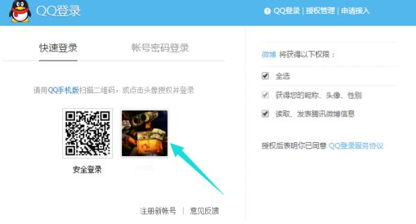 qq微博怎么加关注_请问用QQ号怎么加别人的新浪微博_百度知道