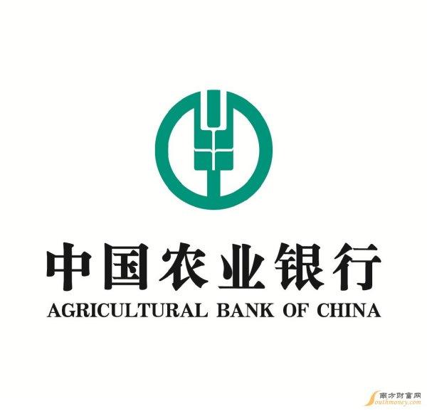 logo专用中文字体_中国农业银行这几个字是什么字体?_百度知道