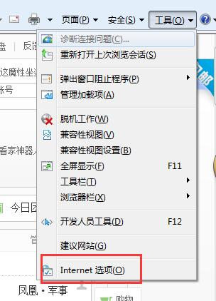 我的主页被hao123占领了 怎么弄 IE主页选项是百度 工具锁定主页还是