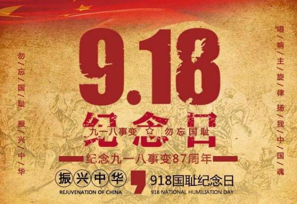 【九一八事变88周年】2019年是918事变88周年,我们应该如何铭记历史?