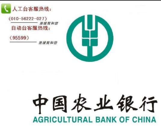 【农行银行卡余额查询】如何快速查询农行银行卡余额