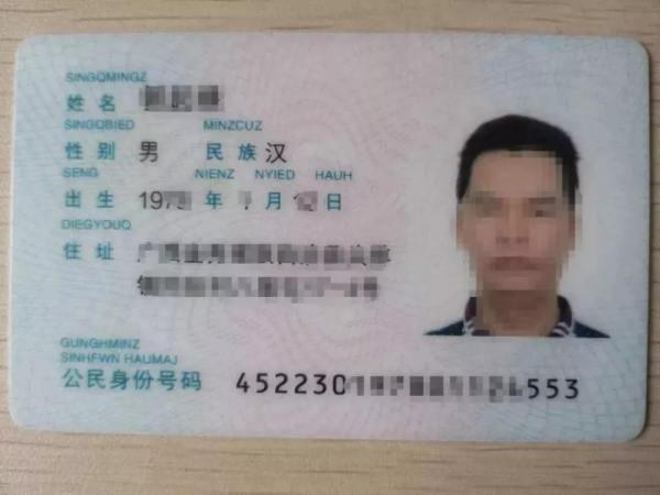 身份证正面_身份证的正面是哪一面_百度知道