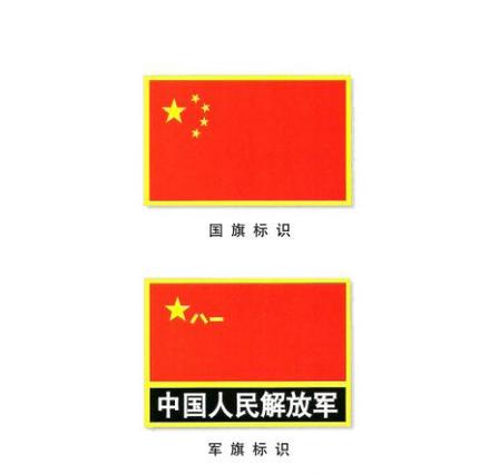 中国人民解放军07臂章带有FK的是什么部队