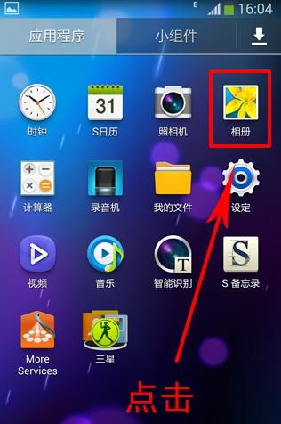 安卓手机相册文件夹_安卓手机的截图放在哪个文件夹里的?_百度知道