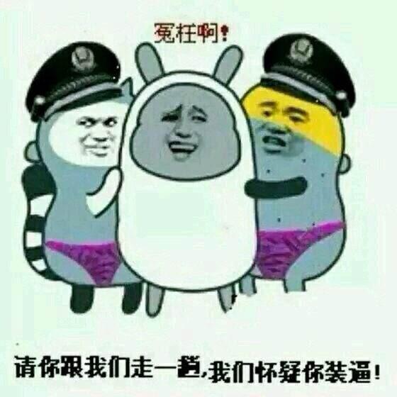 装b暴走漫画表情下载_找一暴走漫画表情(两名警察逮捕一名装B的屌丝)_百度知道