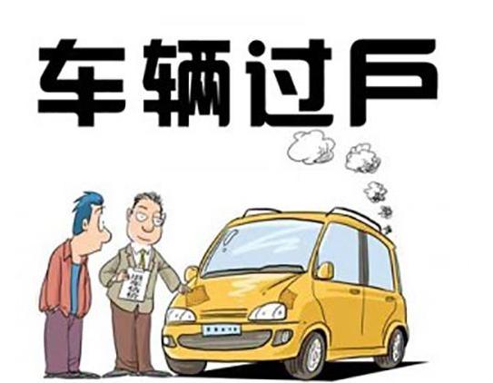 西安车辆过户在哪 过户的流程注意事项有哪些 行业新闻 丰雄广告第1张