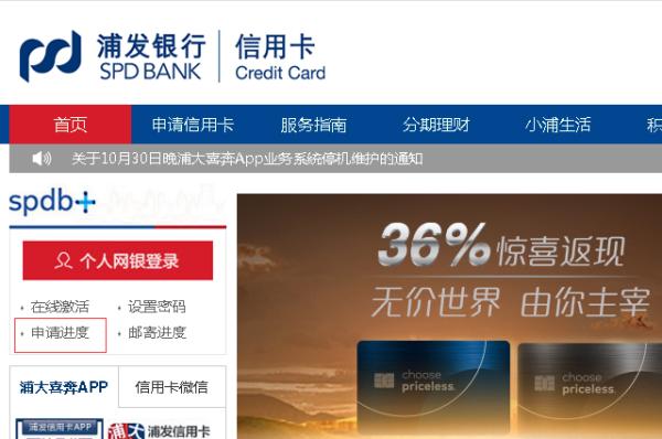 【浦发银行信用卡中心申请进度查询】浦发银行怎样查询办卡进度?