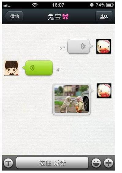 如何制作微信聊天截图
