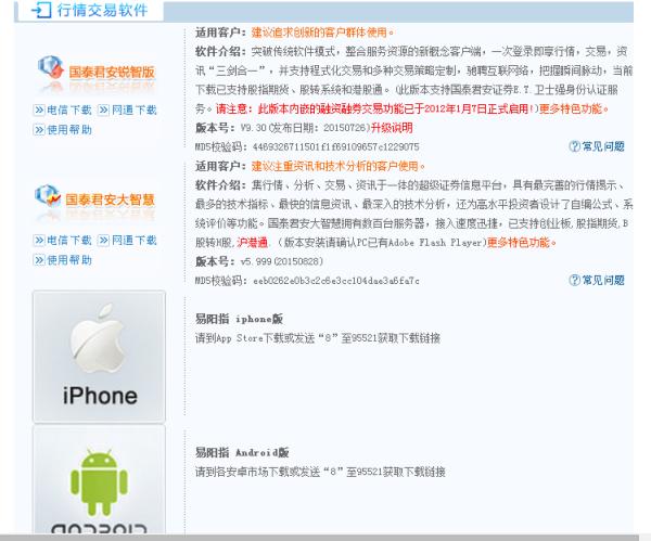 【国泰君安软件下载】刚刚在国泰君安开了户,怎么在手机上下载他们家的APP?