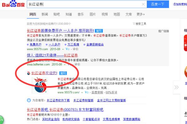 【长江证券软件下载】长江证券软件电脑版哪个版本比较好