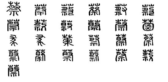 蔡的康熙字典