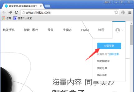 魅族官网flyme手机已锁定密码是什么密码