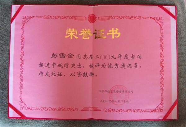 荣誉证书内容怎么写