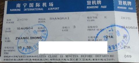 飞机燃油费怎么算_网上订购飞机票燃油费和机场建设费是一并算在一起了吗?_百度知道