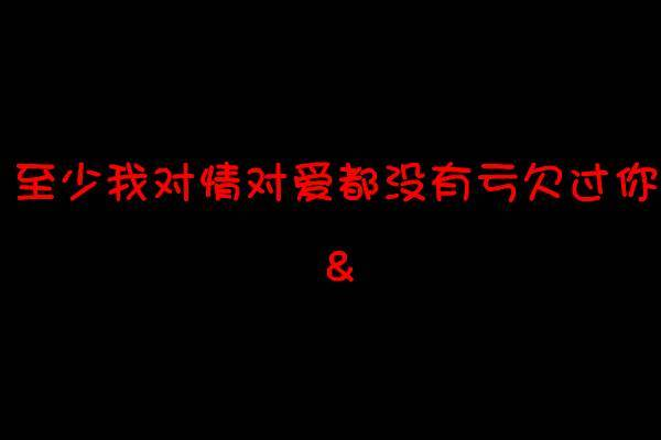 QQ背景图片伤感的带字不带人多点,谢谢图片
