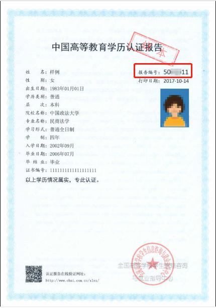 新疆教育信息网查询_学历认证报告编号怎么查询_百度知道