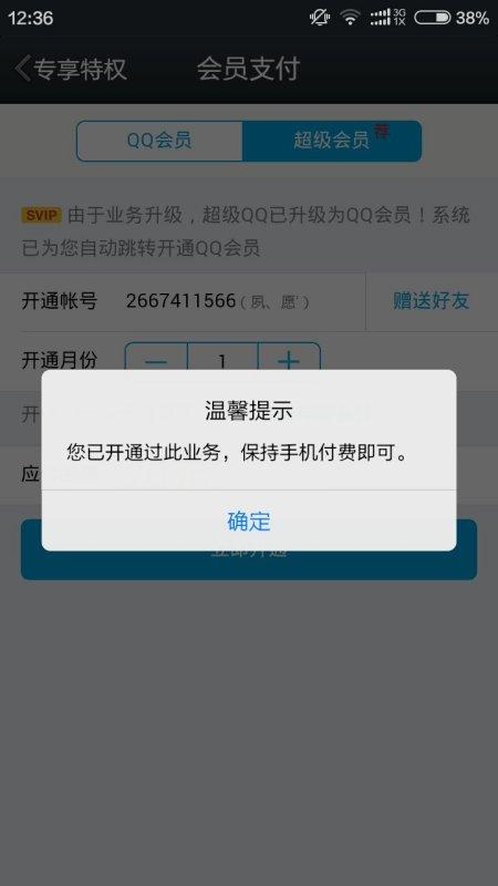 qq怎么用手机冲qb_手机QQ怎么给别人充SVIP。_百度知道