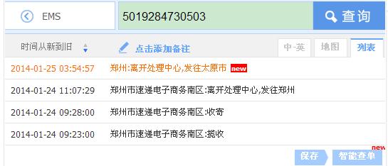 1.1號ems經濟快遞網點_ems經濟快遞怎么查詢 我的單號5060409240601