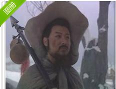 新水浒传武松扮演者_老版水浒传里的林冲扮演者是谁_百度知道