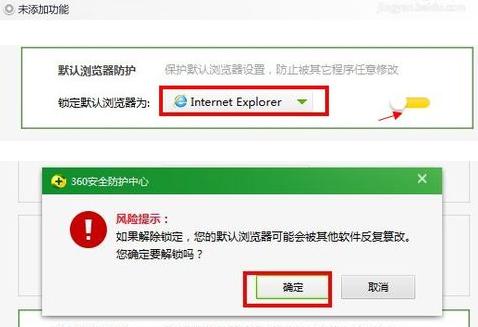 如何取消锁定360默认浏览器插图(2)