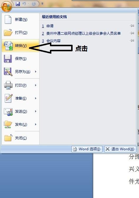 打开word文档,单击office标志,如图-怎么在word文档中插入公式图片