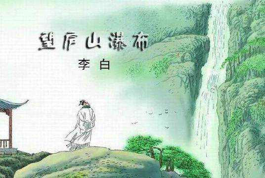 题西林壁的作者是_要10首描写中国风景的古诗_百度知道