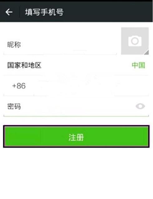 微信注册_新办手机号注册微信时显示以前注册过,怎么办?看图,选择不 ...