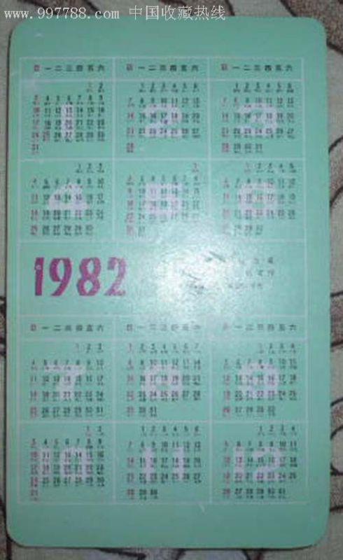 2012年2月份日历表_1982年日历表_百度知道