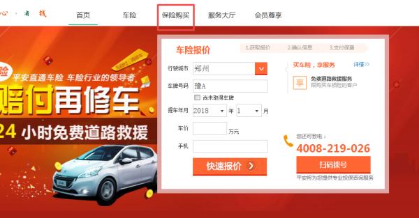 【网上买汽车保险】网上怎么买汽车保险