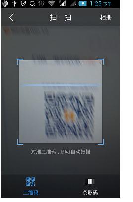 手机怎么扫描二维码