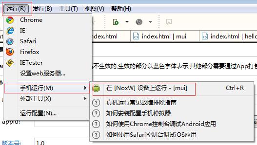 如何将html5程序打包成Android应用