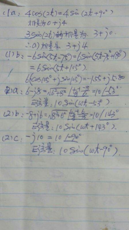 简单电路分析题目
