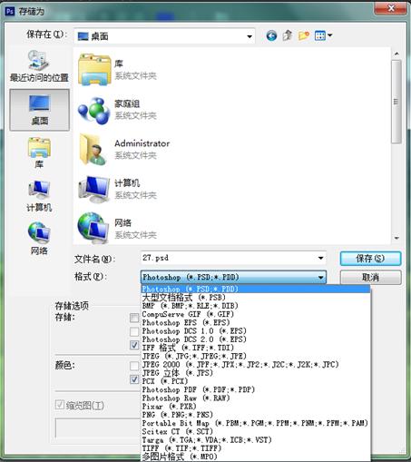 ps更改图片格式_PS做的图片如何保存为PSD格式的_百度知道