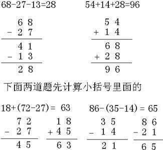 计算加减混合式时,要按照从左到右的顺序进行计算,列竖式时可以写成什么?也可以写成什么?