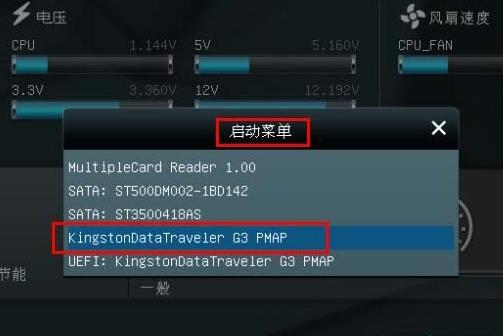 华硕主板G41 U盘启动怎样设置图片
