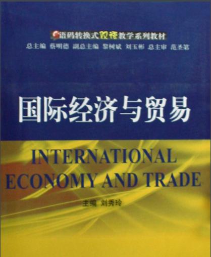 国际经济与贸易考研_国际经济与贸易考研方向
