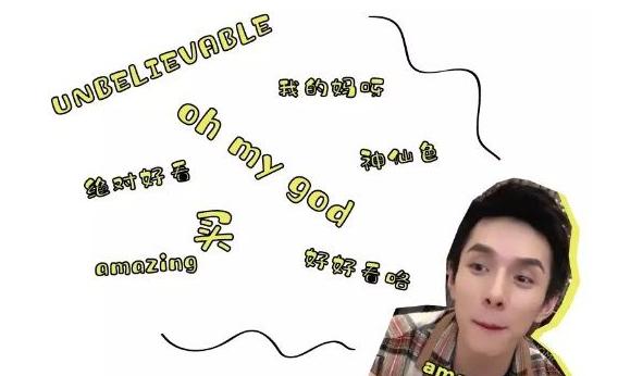 金洋娱乐:如何评论抖音网红李佳琪?他是娘炮吗?