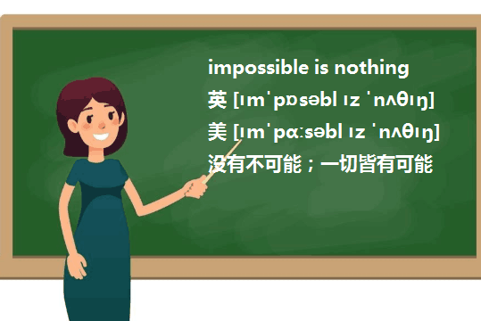 impossible什么意思_impossible is nothing 还是nothing is impossible?_百度知道