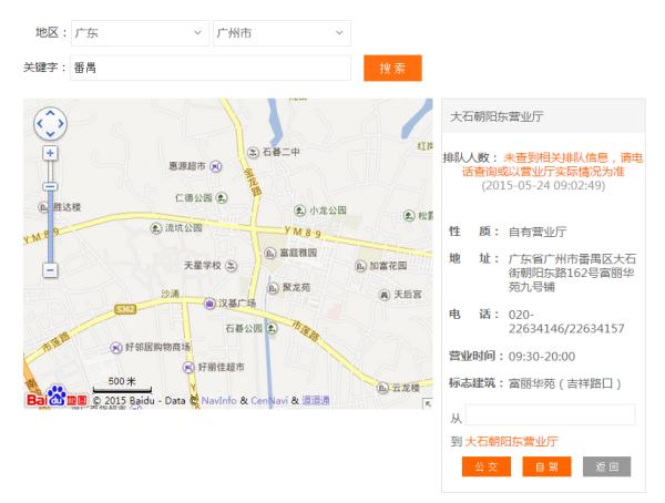 番禺哪里有广州银行_请问广州番禺钟村哪里有联通营业厅_百度知道