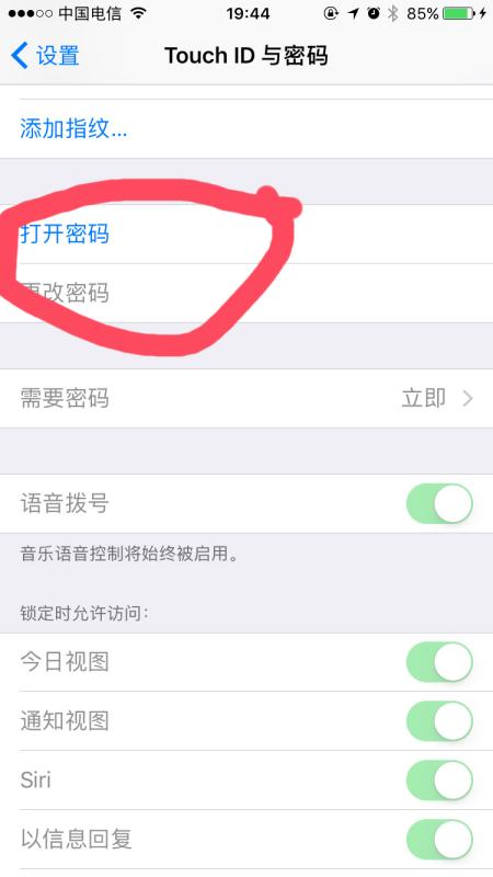 苹果手机怎么设置轻轻一按屏幕屏幕就亮