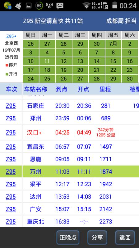k618次列车时刻表_北京一重庆z95次列车时刻表沿途经过那些站_百度知道