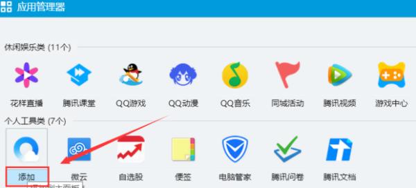 qq面板菜单在哪里_qq的应用管理器,怎么就找不到通讯录呢,在哪呢啊?!!_百度知道