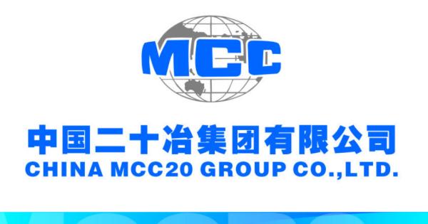 【中冶股份】中国中冶是什么性质的公司